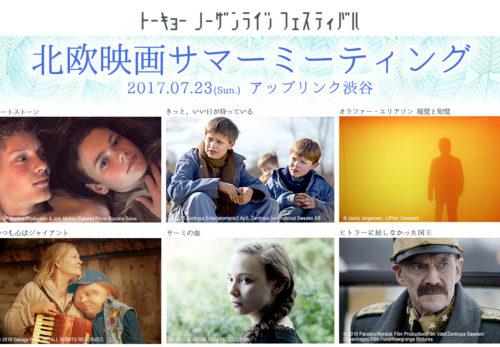 トーキョーノーザンライツフェスティバル『北欧映画サマーミーティング』 2017.07.23(Sun) in アップリンクファクトリー
