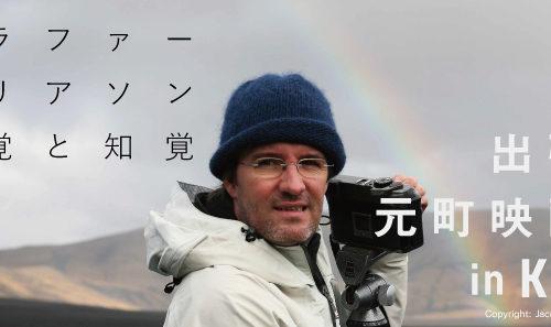 神戸追加上映決定! 出張!元町映画館 in KIITO「オラファー・エリアソン 視覚と知覚」映画上映+トーク